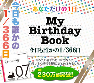 My Birthday Book