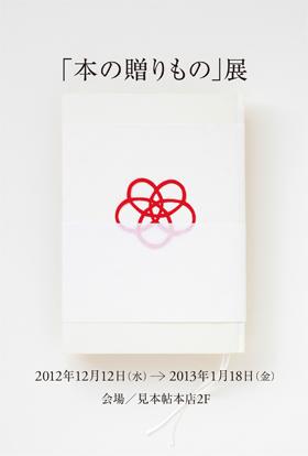 「本の贈りもの」展