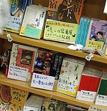 「いか文庫的新宿本」フェア