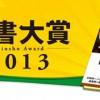 新書大賞2013