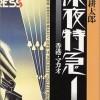 深夜特急(1)香港・マカオ
