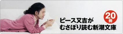 ピース又吉がむさぼり読む新潮文庫20冊