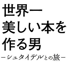映画「世界一美しい本を作る男〜シュタイデルとの旅〜」