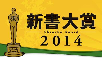 新書大賞2014