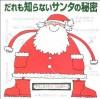プレゼントに!大人も子供も楽しめるクリスマス絵本特集