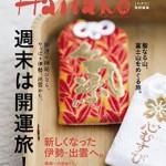 anan特別編集 週末 台湾