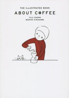コーヒーの絵本(絵本)