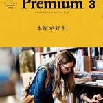 & Premium 2015年3月号