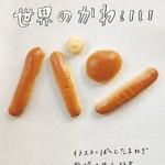 おすすめのパン&パン屋の本10選!