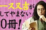 新潮文庫フェア・ピース又吉が愛してやまない20冊!