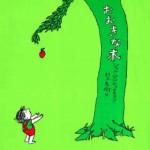尾木ママが教える!大人が読むべき絵本ベスト3