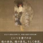 【アメトーク!読書芸人】ピース・又吉さんが選んだおすすめ本10冊!