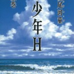 戦争と平和について考える本8選!<小説・コミック編>