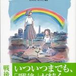 戦争と平和について考える本9選!<ノンフィクション編>