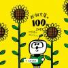 夏&冬の文庫フェア!おすすめ文庫本36冊!
