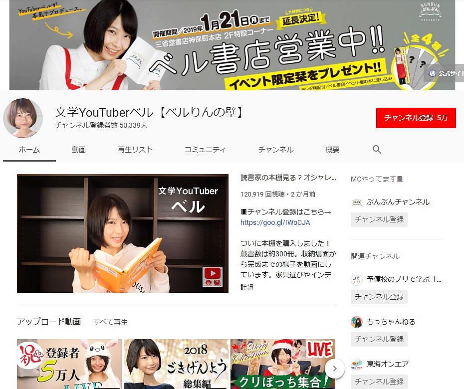 文学YouTuberベル【ベルりんの壁】