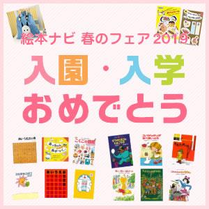 入園・入学おめでとう!絵本ナビ春の特集2019