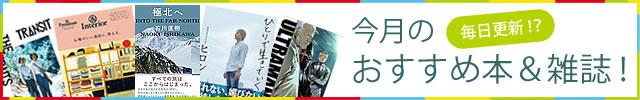 今月のおすすめ本&雑誌
