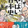 新型コロナ休校で売り上げが激増した「学べる児童書・歴史本」12選!
