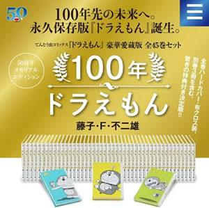 100年ドラえもん(コミック)