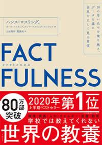 FACTFULNESS(単行本)