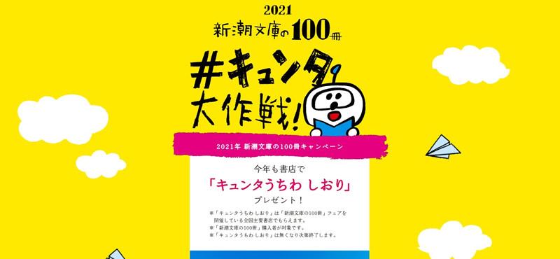 新潮文庫の100冊