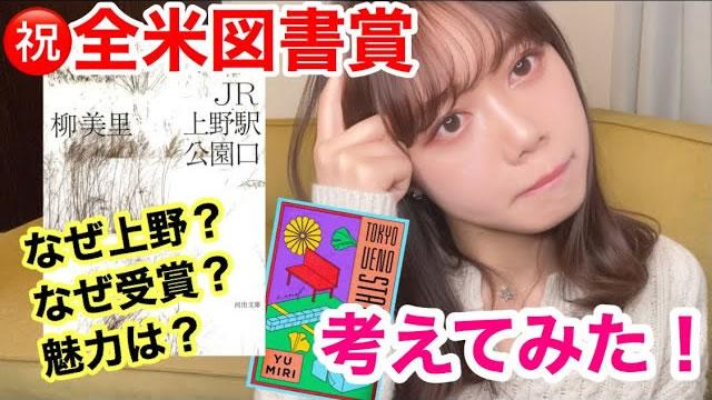 柳美里『JR上野駅公園口』は読んだ方がいいマジで