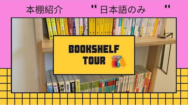 【読書】ほぼ小説の本棚紹介します!