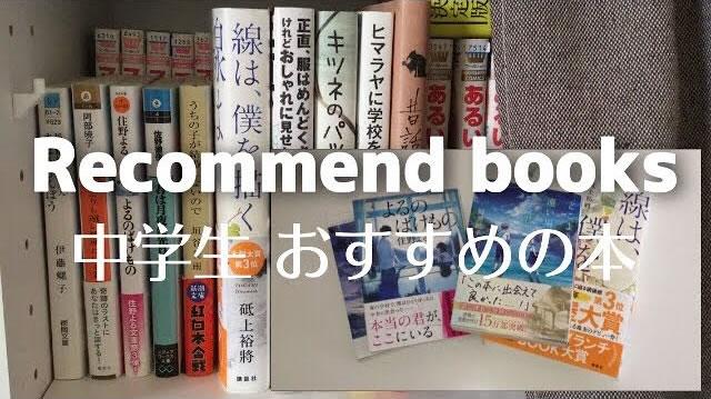 [中学生]オススメの本紹介/Recommend books