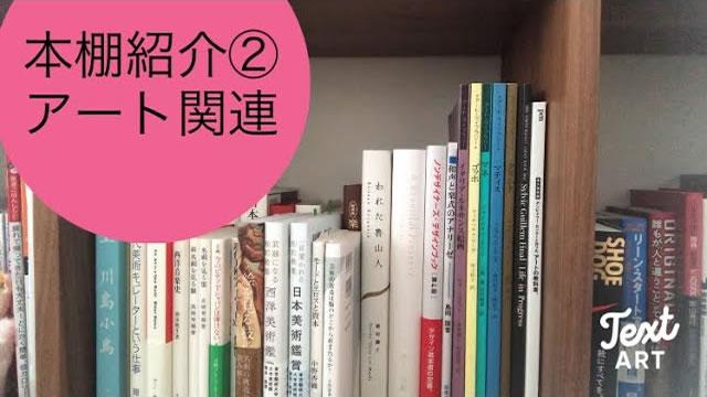 本棚紹介(2)アート関連
