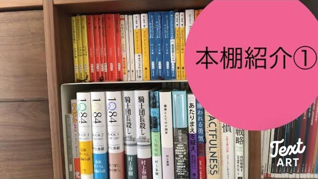 本棚紹介(1)文芸書、小説