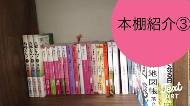 本棚紹介(3)文芸書、小説