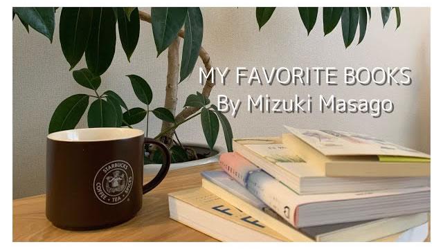 【お気に入りの本】小説以外でオススメの本5冊!!