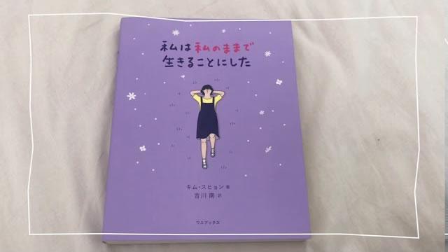 私がおすすめしたい本~Ver.韓国~