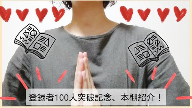 登録者100人突破記念、本棚紹介