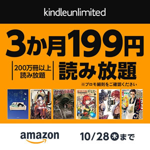 Kindle Unlimited 3か月199円読み放題